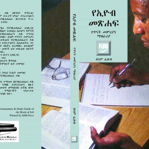 የመጽሐፈ ኢዮብ የጥናት መምሪያ እና ማብራሪያ በቲም ፌሎስ | A Commentary & Study Guide of the Book of Job by Tim Fellows
