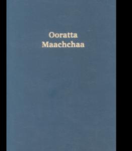 አዲስ ኪዳን በወላይትኛ ቋንቋ – New Testament in Wolaitta
