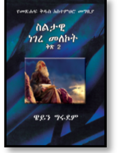ስልታዊ ነገረ መለኮት፣ ቅጽ 2፣ በዌይን ግሩደም (Systematic Theology, Volume 2 by Wayne Grudem)