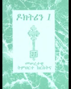 ዶክትሪን 1 (Doctrine 1)