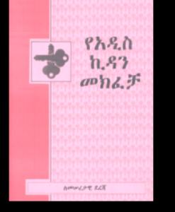 የአዲስ ኪዳን መክፈቻ (New Testament Key – Large)