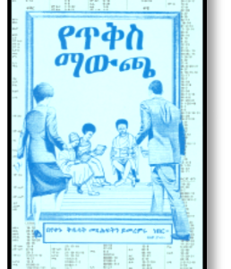 ጥቅስ ማውጫ (Concordance published by Fleming H. Revell Company)