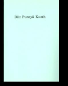 የኑዌር መዝሙር መጽሐፍ (የተሻሻለው እትም) (Nuer Hymn Book – Revised edition)