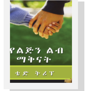 የልጅን ልብ ማቅናት በቴድ ትሪፕ – Shepherding A Child's Heart