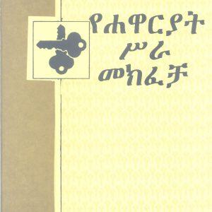 የሐዋርያት ሥራ መክፈቻ – Acts Key Book