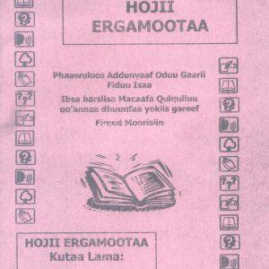 Hojii Ergamootaa, Kutaa Lama – Acts, Part 2(Oromiffa)