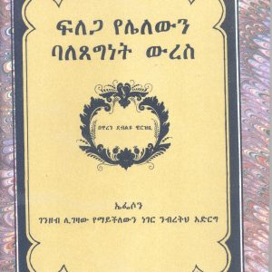 ፍለጋ የሌለው ባለጠግነት (Be Rich) by Warren W. Weirsbe