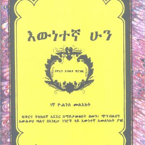 እውነተኛ ሁን ( Be Real by Warren W. Wiersbe)