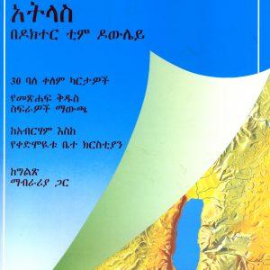የመጽሐፍ ቅዱስ አትላስ – The Student Bible Atlas (Amharic)