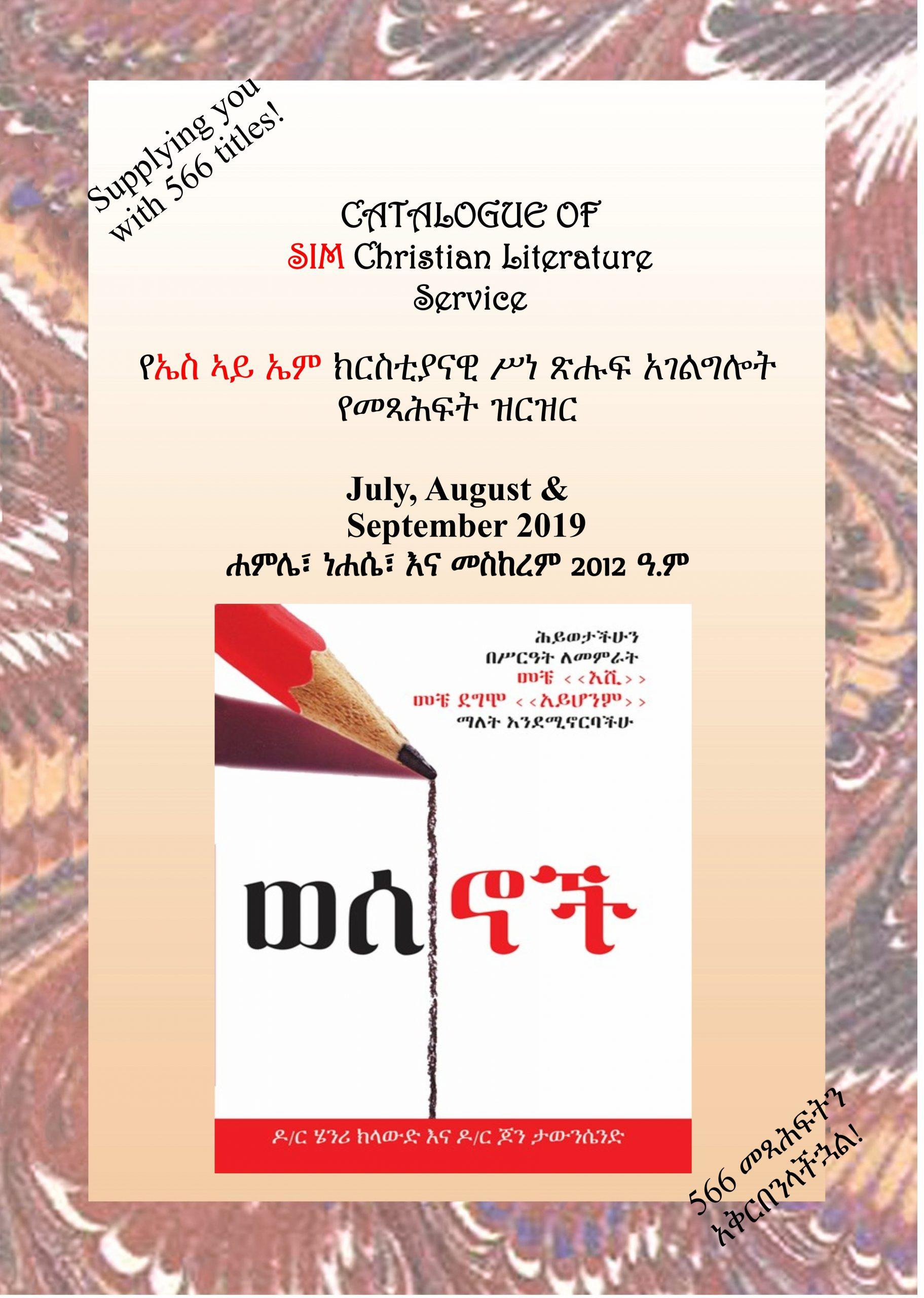Catalog of SIM Christian Literature Service – የኤስ ኣይ ኤም ክርስቲያናዊ ሥነ ጽሑፍ አገልግሎት የመጻሕፍት ዝርዝር
