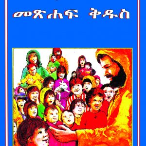 የልጆች መጽሐፍ ቅዱስ (በአማርኛ) – Children's Bible (Amharic)