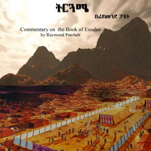 የኦሪት ዘፀአት – Commentary on Exodus