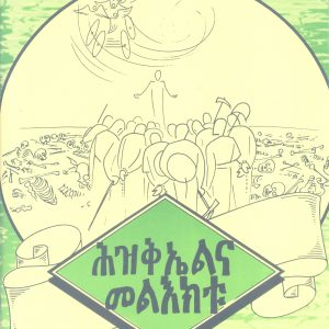 ሕዝቅኤልና መልእክቱ – Ezekiel and His Message