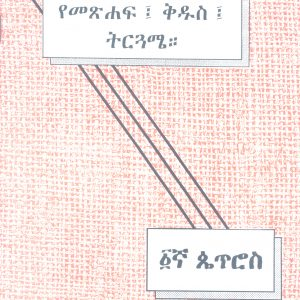 1ኛ ጴጥሮስ – ትርጓሜ በዳዊት ስቶክስ  (1st Peter) by David Stokes