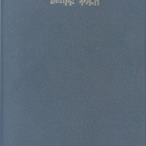 መጽሐፍ ቅዱስ በጉራጊኛ – Gurage Bible (CLO62)