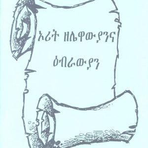 ዘሌዋውያንና ዕብራውያን – Leviticus and Hebrews