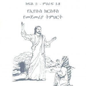 የማርቆስ ወንጌል፣ ክፍል 1 – Mark's Gospel, Part 1