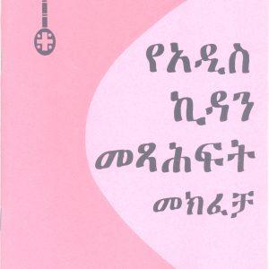 የአዲስ ኪዳን መክፈቻ – ትንሹ – New Testament Key Book – Former