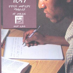 የአዲስ ኪዳን አሰሳ፣ 1ኛ መጽሐፍ በቲም ፌሎስ – (New Testament Survey, Book 1) by Tim Fellows