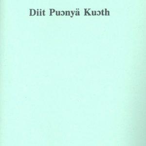የኑዌር መዝሙር መጽሐፍ (የተሻሻለው እትም) – Nuer Hymn Book (Revised edition)
