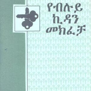 የብሉይ ኪዳን መክፈቻ – 2ኛ መጽሐፍ – Old Testament Introduction Key, Book 2