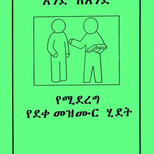 አንድ ለአንድ የሚደረግ የደቀ  መዝሙር ሂደት (One-to-One Discipleship (Amharic)/ by Andy Noch