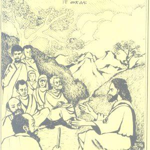 የኢየሱስ ምሳሌዎች፣ 1ኛ መጽሐፍ – Parables of Jesus, Book 1