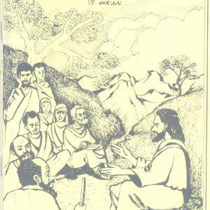 የኢየሱስ ምሳሌዎች፣ 2ኛ መጽሐፍ – Parables of Jesus, Book 2