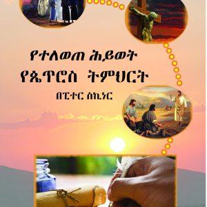 የተለወጠ ሕይወት፡- የጴጥሮስ ትምህርት – The Changed Life: Peter's Teaching