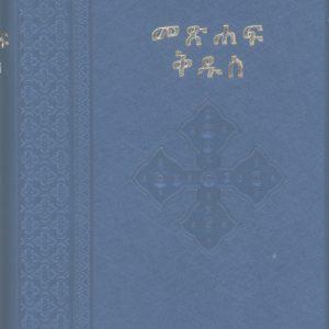 መጽሐፍ ቅዱስ – Amharic Bible (Ro 22)