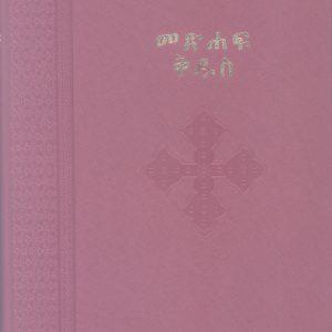 መጽሐፍ ቅዱስ – Amharic Bible (Ro52 PL)