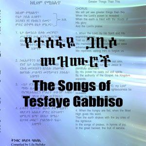 የተስፋዬ ጋቢሶ መዝሙሮች (በአማርኛ እና በእንግሊዘኛ) በላይላ ባልስኪ – Tesfaye Gabbiso's Song Book (Amharic and English Diglots) by Lila Balisky