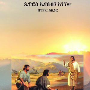 የተለወጠ ሕይወት፡- ጴጥሮስ ኢየሱስን አገኘው – The Changed Life: Peter Meets Jesus