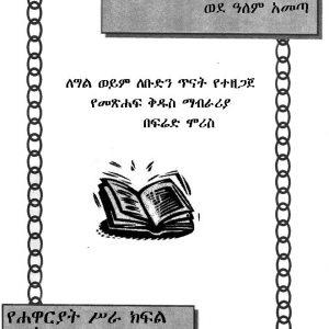 የሐዋርያት ሥራ – 2ኛ መጽሐፍ – Acts of the Apostles, Book 2
