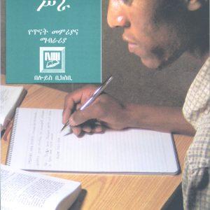 የሐዋርያት ሥራ የጥናት መምሪያና ማብራሪያ በሎይስ ቢክስቢ – Study Guide and Commentary on the Book of Acts by Lois Bixby