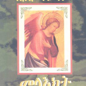መላእክት፡- እኛ ብቻችንን እንዳልሆንን የሚያረጋግጥ በቢሊ ግራሃም – ANGELS: God's Secret Agents by Billy Graham