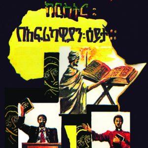 መጽሐፍ ቅዱሳዊ ክርስትና በአፍሪካውያን ዕይታ በዊልበር ኦዶኖቫን – Biblical Christianity in African Perspective by Wilbur O'Donovan