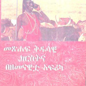 መጽሐፍ ቅዱሳዊ ክርስትና በዘመናዊቷ አፍሪካ በዊልበር ኦዶኖቫን – Biblical Christianity in Modern Africa by Wilbur O'Donovan
