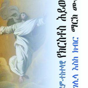 ቅደም ተከተላዊ የክርስቶስ ሕይወት፡- ከገሊላ እስከ ክብር፣ ቅጽ 1  በማርክ ሙር – The Chronological Life of Christ, Vol. 2 by Mark E. Moore