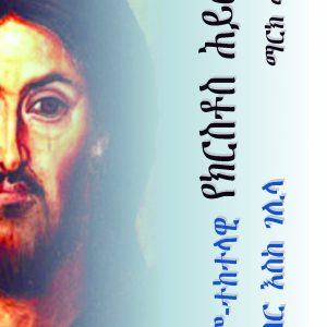 ቅደም-ተከተላዊ የክርስቶስ ሕይወት፡- ከክብር እስከ ገሊላ፣ ቅጽ 1 በማርክ ሙር – The Chronological Life of Christ, Vol. 1 by Mark E. Moore