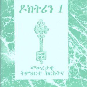 ዶክትሪን 1፡- መሠረታዊ ትምህርተ ክርስትና በኤስ አይ ኤም ሥነ ጽሑፍ – Doctrine 1 by SIM Literature