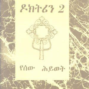 ዶክትሪን 2፡- የሰው ሕይወት በኤስ አይ ኤም ሥነ ጽሑፍ – Doctrine 2 by SIM Literature