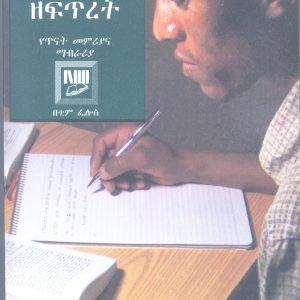 ኦሪት ዘፍጥረት፡ የጥናት መምሪያና ማብራሪያ በቲም ፌሎስ – Genesis: Study Guide and Commentary by Tim Fellows