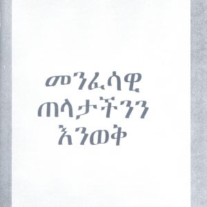 መንፈሳዊ ጠላታችንን እንወቅ በቲም ፌሎስ – Getting to Know Our Spiritual Enemy by Tim Fellows