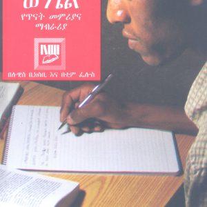 ዮሐንስ ወንጌል፡ የጥናት መምሪያና ማብራሪያ በቲም ፌሎስ – John's Gospel: Study Guide and Commentary by Tim Fellows
