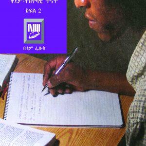 የክርስቶስ ሕይወት፡ቅደም ተከተላዊ ጥናት፣ ክፍል 2 በቲም ፌሎስ – Life of Christ: Chronological Study, Book 2 by Tim Fellows