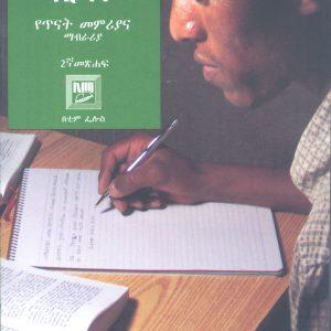 የብሉይ ኪዳን የጥናት መምሪያና ማብራሪያ፣ 2ኛ መጽሐፍ በቲም ፌሎስ – Old Testament Study Guide and Commentary, Book 2 by Tim Fellows