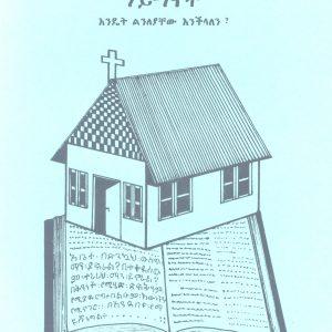 እውነተኛ ክርስትናና ሃይማኖት፡- እንዴት ልንለያቸው እንችላለን? በኤስ አይ ኤም ሥነ ጽሑፍ – True Christianity and Religion: How can we differentiate them? By SIM Literature