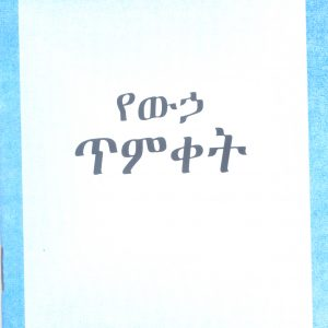 የውኃ ጥምቀት በቲም ፌሎስ – Water Baptism by Tim Fellows