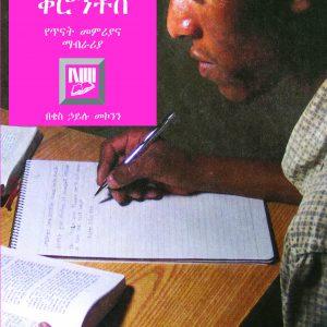 የ1ኛ እና 2ኛ ቆሮንቶስ መልእክቶች፡ የጥናት መምሪያና ማብራሪያ በ ቄስ ኃይሉ መኮንን – 1 & 2 Corinthians: Study Guide and Commentary by Rev. Hailu Mekonen